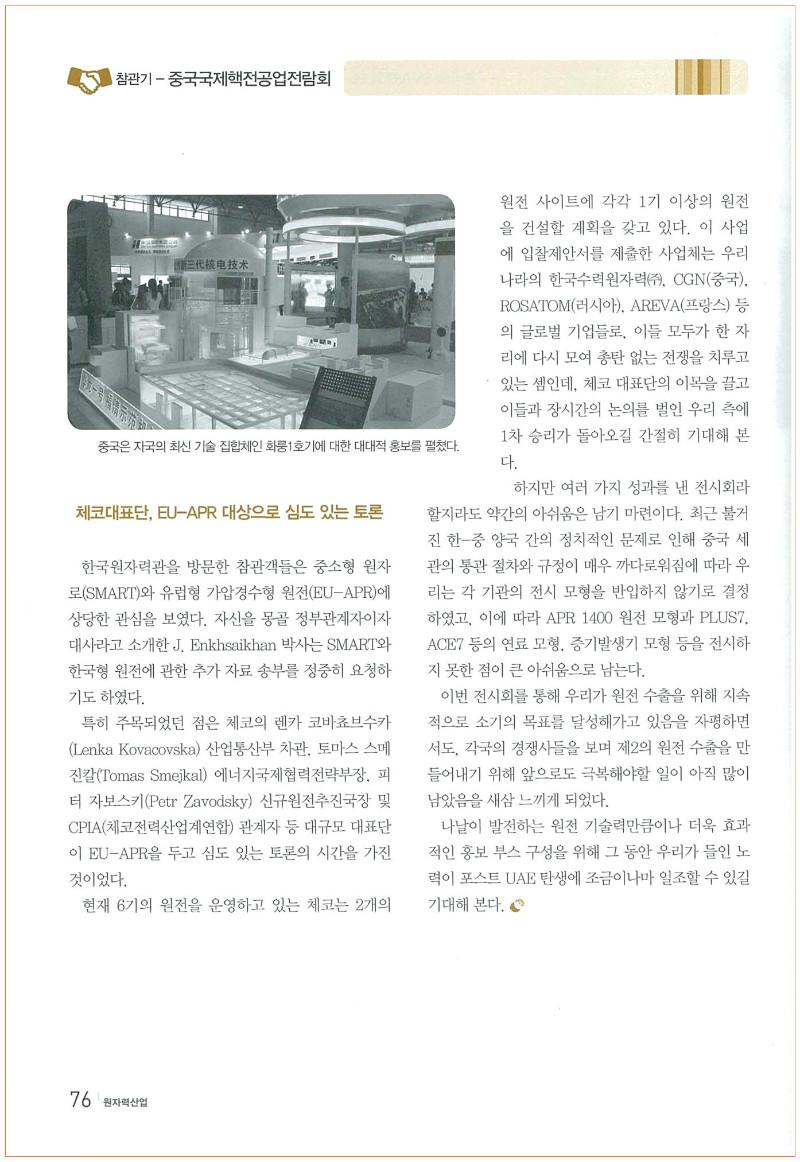 중국국제핵전공업전람회03_원자력산업.jpg